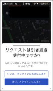 【ウーバーイーツ UberEats】リクエストを拒否し続けると確認される