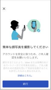 【ウーバーイーツ UberEats】定期的な顔認証