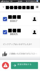 【ウーバーイーツ UberEats】2件同時配達の例