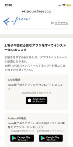 【ウーバーイーツ UberEats】会計フリーで確定申告